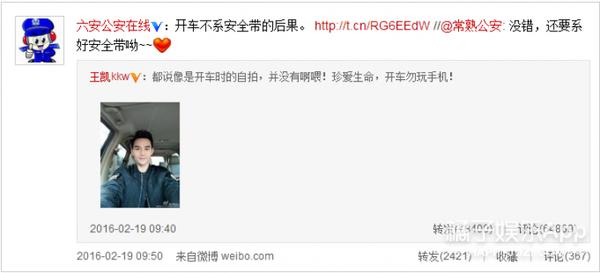张馨予,王凯,冯绍峰...明星晒照需谨慎,因为警察叔叔在抓你的路上