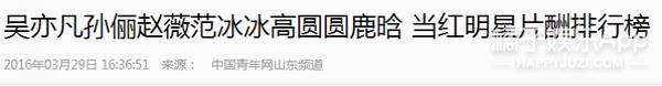 吴亦凡、杨洋否认天价片酬!剧本和角色才是最重要的!