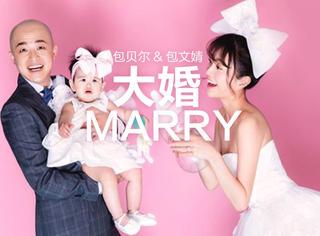 包贝尔·包文婧今日巴厘岛大婚,幸福就是1+1+1=爱!