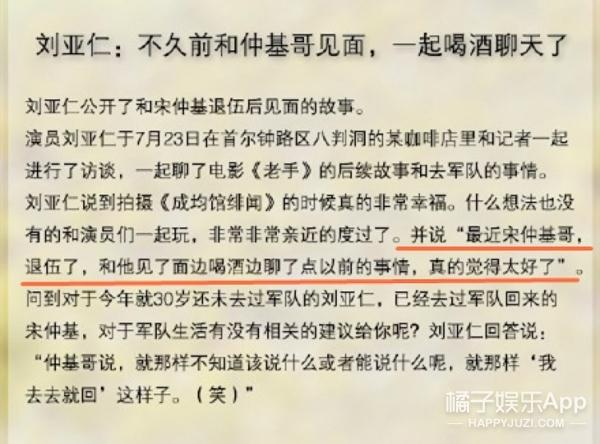 是宋慧乔迷弟、和宋仲基组cp、颜值演技全都有,刘亚仁是下一任国民老公吗