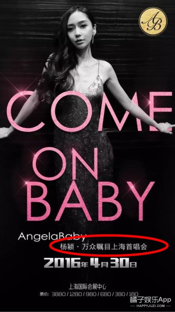 baby开演唱会、霍思燕怀二胎,愚人节真是花样百出!