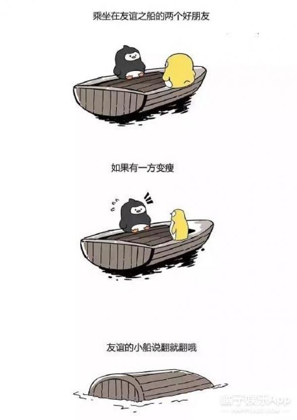 【超燃日报】友谊之船上的两个好朋友,如果有一方变瘦,小船说翻就翻了哦