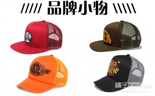 古巨基的潮牌去了上海时装周,鹿晗戴了杜海涛设计的帽子,明星都变设计师啦!