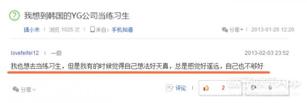 出道之前,林允竟然是快手达人,还搭上过传媒CEO!