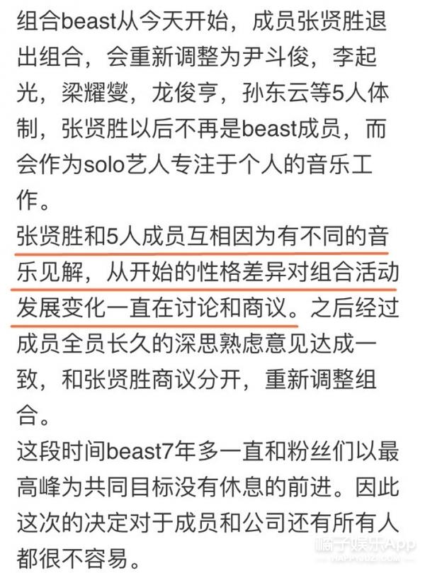 #张贤胜退出BEAST#一言不合就退团,我们饭的老团还有几个是完整体?