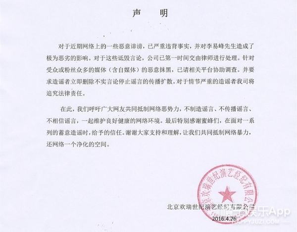 时隔6个月,李易峰终于回应他和杨幂的绯闻了!