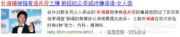【今天TA生日】朴海镇:十年磨一剑,曾受舆论压力的他终放光彩