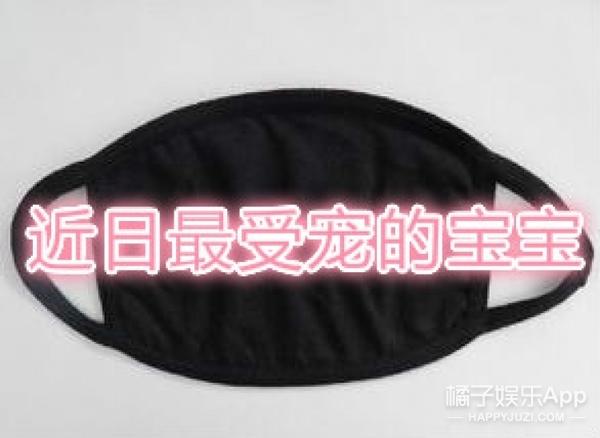 这些小鲜肉带上黑口罩你能认出几个?
