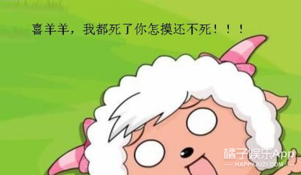 六一毁童年丨《喜羊羊与灰太狼》欺骗了两代人的不科学小细节!