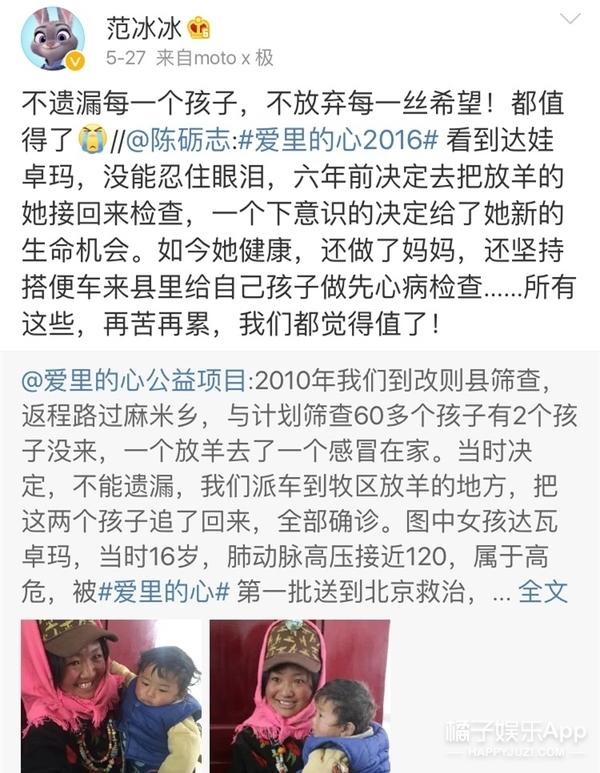 邓超孙俪看望白血病女孩,范冰冰救助山区儿童,低调献爱心的他们很酷!
