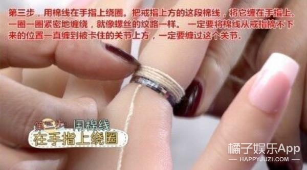 爱之深恨之切的戒指取不下来咋办?用一根棉线就能搞定!