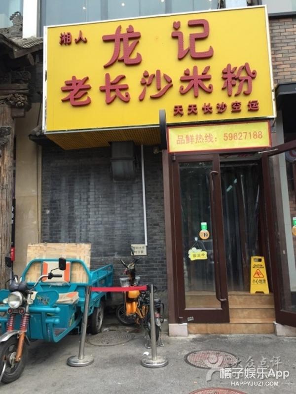 能把弗兰人吃哭的京城五家米粉店,你都尝过吗?