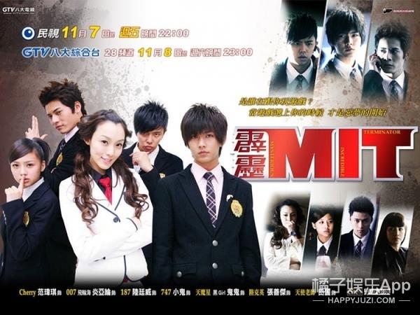 暂别演艺圈、签约韩国公司,8年过去《霹雳MIT》的主演们都怎么样了?