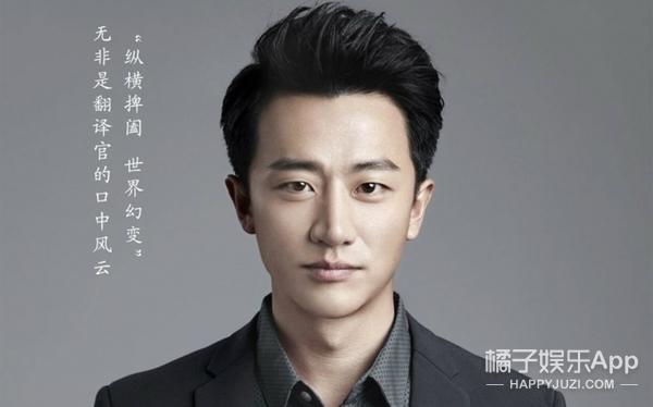 刘雅瑟曝光某男演员猥琐,黄轩孙红雷张一山全部躺枪