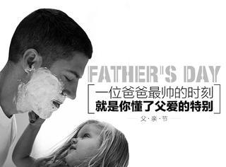 专题策划 | 一位爸爸最帅的时刻就是你懂了父爱的特别