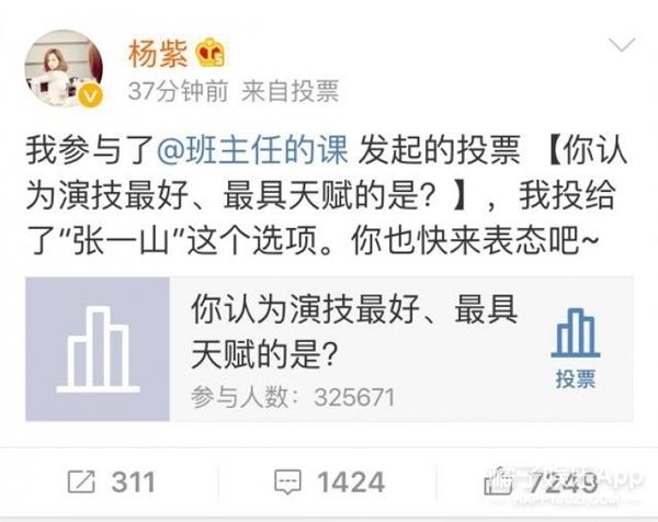 杨紫给张一山投票赞其演技好,真的是亲姐啊!