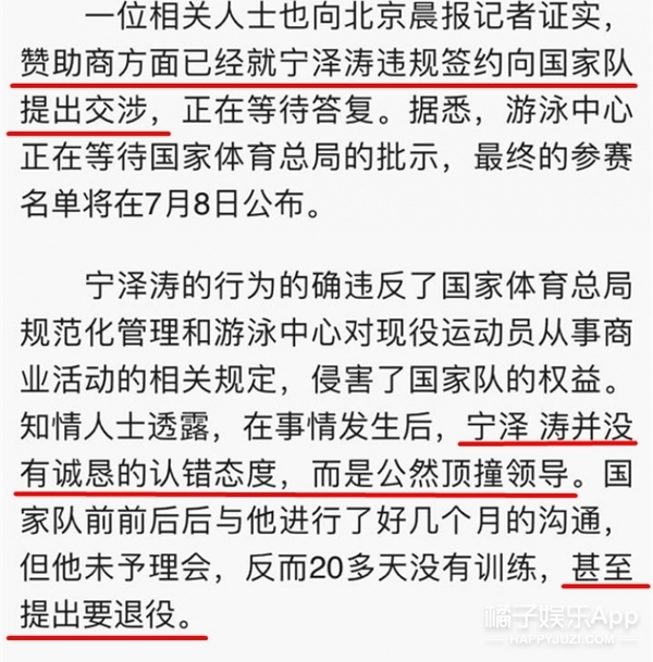 听说宁泽涛为了进娱乐圈要退役?来看看他是怎么回应的