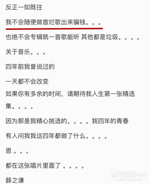 段子、脏话、非主流照片,薛之谦十年前的博客好精彩啊!