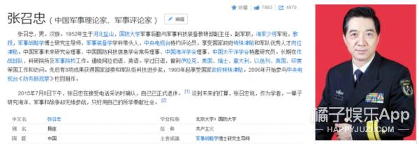 直播2小时在线人数176万,张召忠出道18年真是越活越明白!