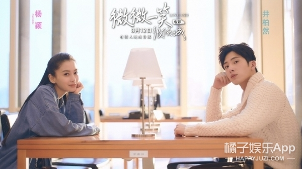 baby&井柏然、郑爽&杨洋,哪对《微微一笑》的主演更有cp感?