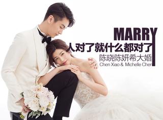 专题策划 | 人对了就什么都对了,陈晓陈妍希大婚