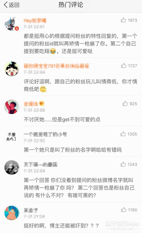 赵丽颖又在微博调戏粉丝了,这次的尺度有点大