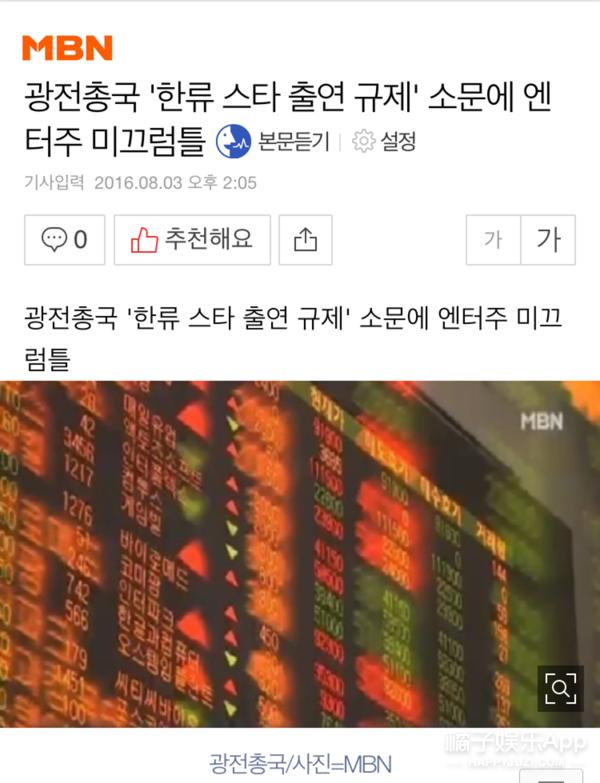 限韩令一出,韩国几大娱乐公司的股价全跌了