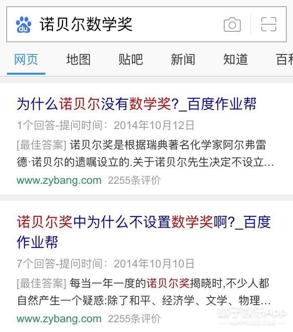 靳东看诺贝尔数学奖得主的文章?这到底是口误还是人设崩塌...