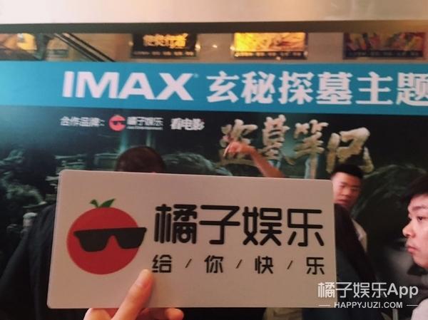 《盗墓笔记》IMAX观影之和橘子君一起玄秘探墓