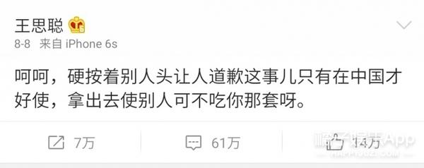"""凤姐批评王思聪因为爸爸才走红,这次""""国民老公""""竟无人站队"""