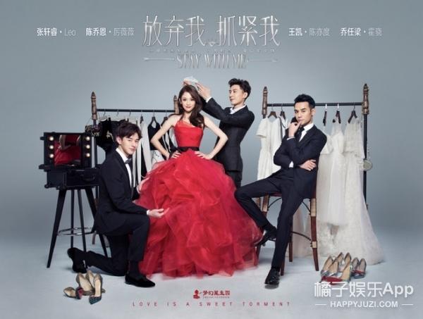 《放弃我,抱紧我》发片花,王凯陈乔恩又接吻又结婚好甜啊