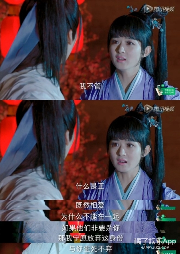 《青云志》里赵丽颖对李易峰的这段表白简直是给碧瑶立flag啊