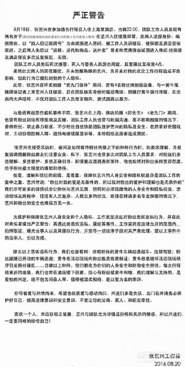 鹿晗张艺兴薛之谦王源全受过骚扰?私生饭到底可以过份到什么程度