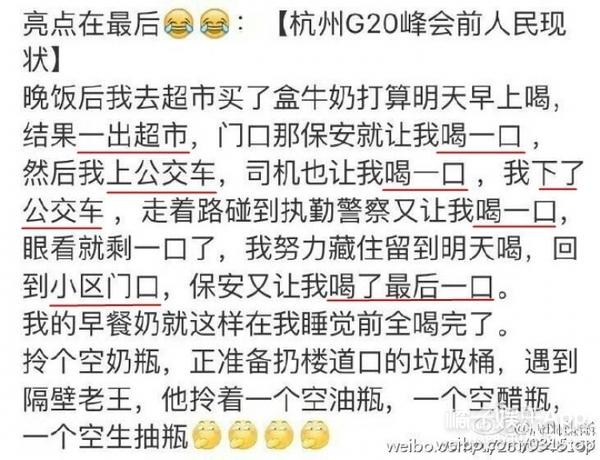 G20峰会来杭州,疯狂的安检大军把大伙都逼成了段子手!
