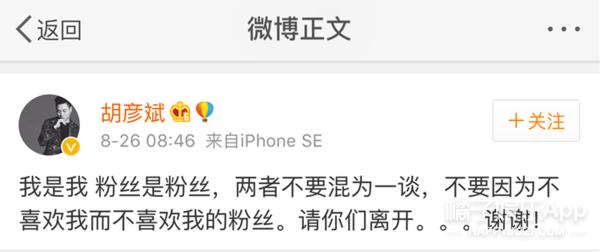 被曝复合后首发微博,胡彦斌做的第一件事是手撕黑粉