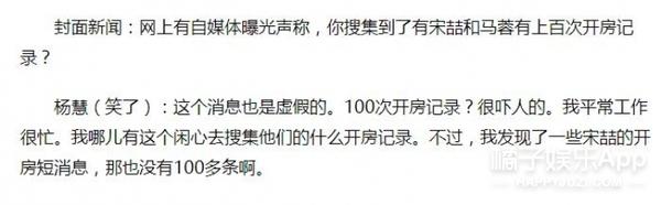 杨慧接受采访:我确实掌握了一些关于宋喆开房的信息