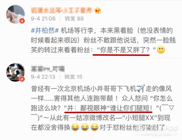 王俊凯说粉丝胖、黄子韬劝粉丝分手,爱豆总怼粉丝才更有爱啊