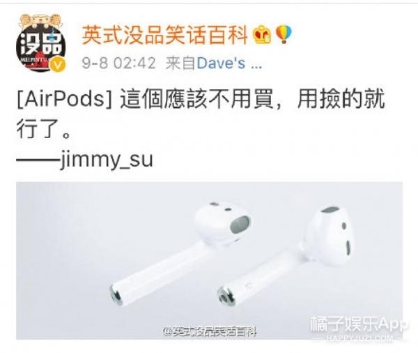 苹果AirPods终于开卖,你的肾准备好了吗?