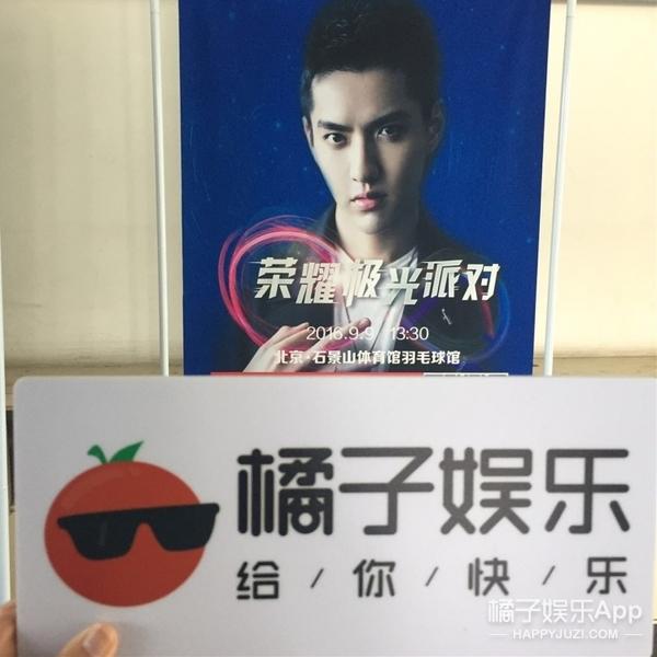 橘子明星现场 | 高帅暖男吴亦凡,你值得拥有。