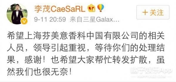 太可耻!妹妹被同事强奸未遂,李茂愤怒发微博讨说法!
