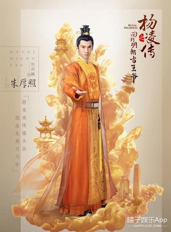 《回到明朝》首曝海报,张艺兴的丫头这次来给蒋劲夫下面啦!
