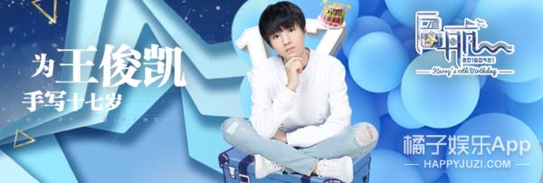 写给王俊凯的十七岁,橘子君都被你们的心意感动了!