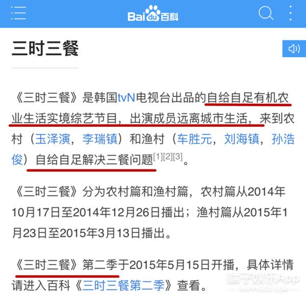 何炅、黄磊参加了东方卫视的新综艺,不过节目设置和韩国《三时三餐》好像啊!