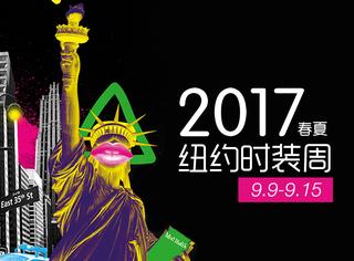 专题策划 | 2017春夏纽约时装周,橘子娱乐带你去看秀!