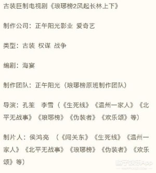 《琅琊榜2》黄晓明、马思纯、梅婷加盟?传言这么多我都快信了!
