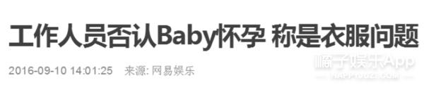 据传baby要有小baby了,怀孕3个月,听说是男娃!