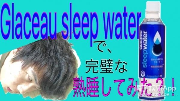 比失身酒更狂的全裸水来了,一滴让你睡到失忆!