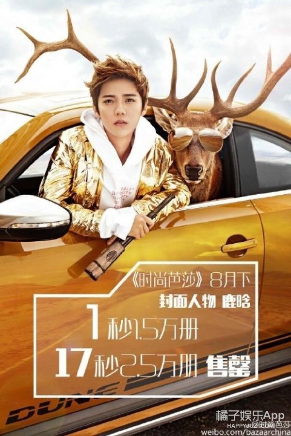 杂志1秒卖了2万本、门票32秒被抢光,鹿晗的粉丝都是猎豹吗?