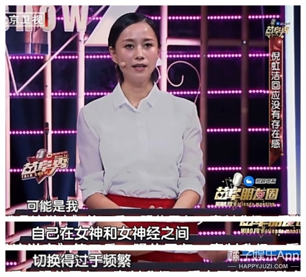 叶璇吐槽陈紫函是又被下降头了?她只是上了个一群神经病的节目