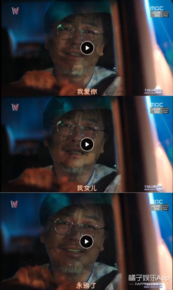 爸爸死了、姜哲回到现实了,明明《W》结局很甜蜜但我却哭了整集
